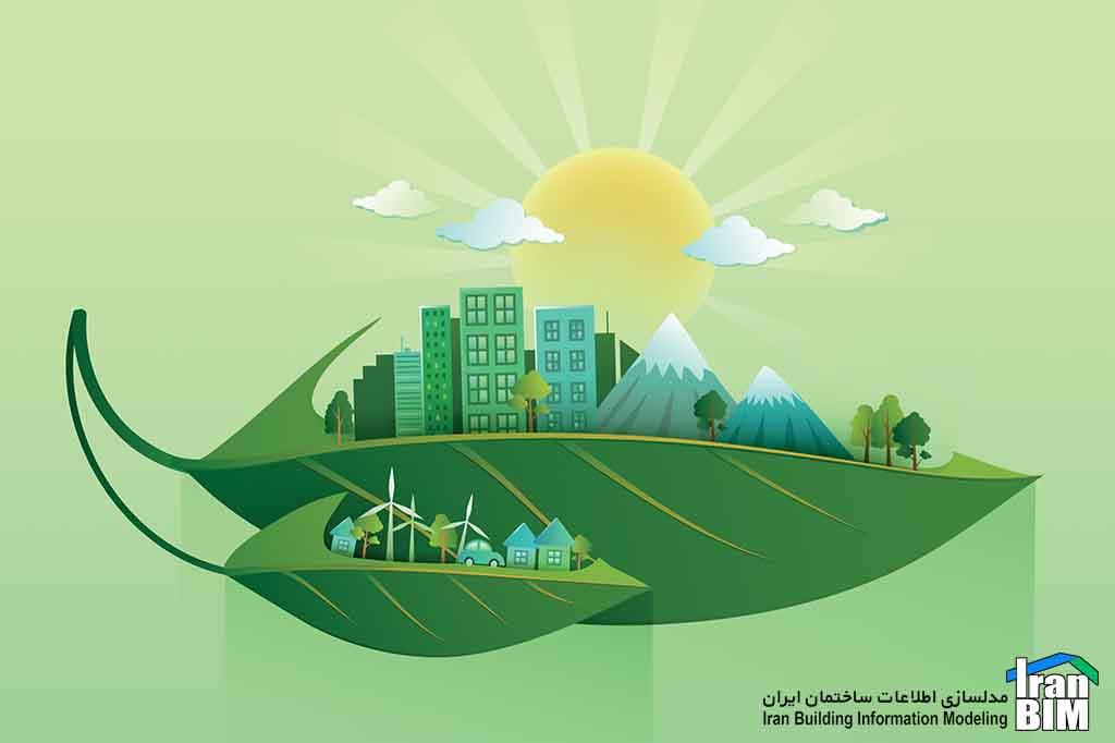 BIM و ساختمان های انرژی خالص صفر انرژی پایدار