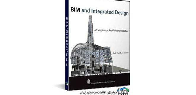 BIM و طراحی یکپارچه کتاب