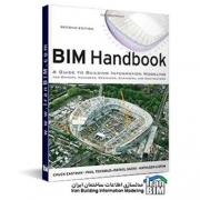 راهنمای BIM کتاب