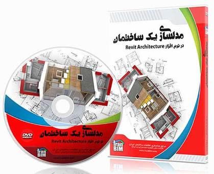 مدلسازی ساختمان در رویت مدلسازی ساختمان