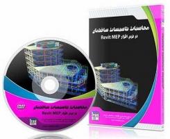 محاسبات تاسیسات در رویت محاسبات تاسیسات ساختمان در رویت
