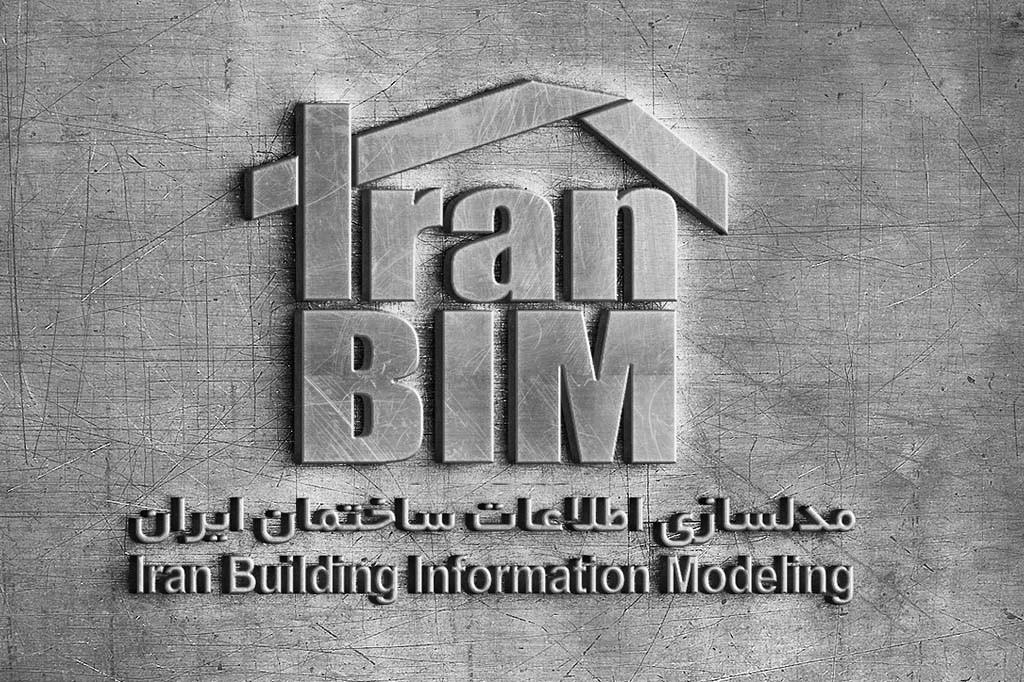 همکاری با IranBIM ایران بیم