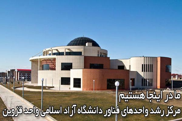 iranbim-azad-qazvin