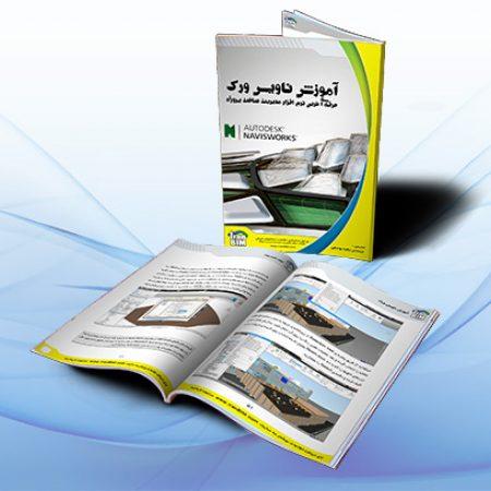 آموزش Naviswork ایران بیم آموزش