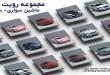 دانلود فمیلی رویت ماشین سواری-ایران بیم