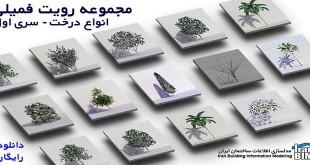 دانلود فمیلی رویت انواع درخت-ایران بیم
