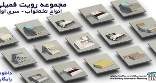 دانلود فمیلی رویت تخت خواب در ایران بیم