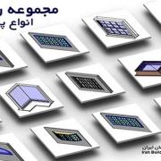 دانلود فمیلی رویت انواع پنجره ایران بیم