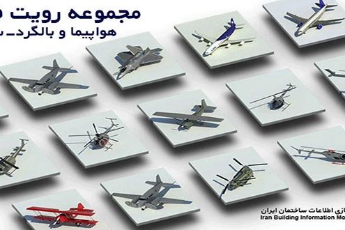 دانلود فمیلی رویت هواپیما و بالگرد-ایران بیم