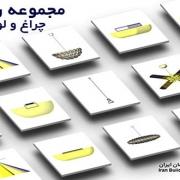 دانلود فمیلی رویت چراغ و لوستر-ایران بیم
