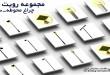 دانلود فمیلی رویت چراغ محوطه-ایران بیم