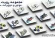 دانلود فمیلی رویت موتور و دوچرخه -ایران بیم