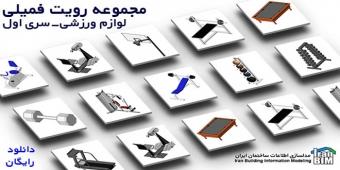 دانلود فمیلی رویت لوازم ورزشی-ایران بیم