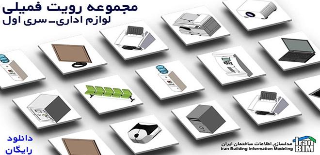 دانلود فمیلی رویت لوازم اداری-ایران بیم
