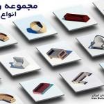 دانلود فمیلی رویت مبل مسکونی- ایران بیم