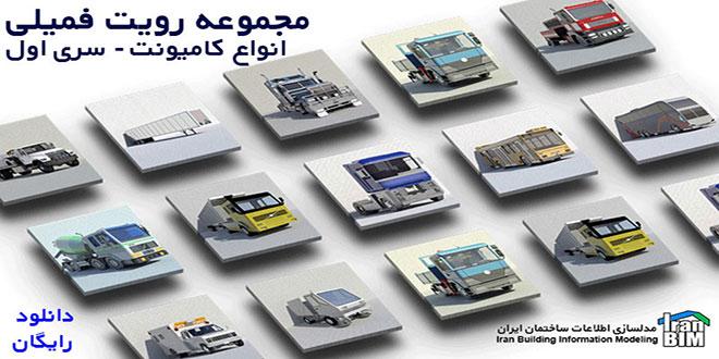 دانلود فمیلی رویت انواع کامیونت-ایران بیم