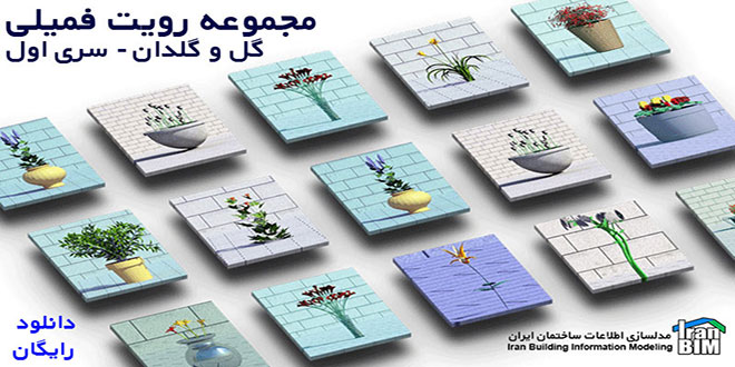 دانلود فمیلی رویت گل و گلدان-رویت
