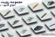 دانلود فمیلی رویت قایق و کشتی-ایران بیم