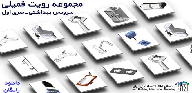 دانلود فمیلی رویت سرویس بهداشتی-ایران بیم