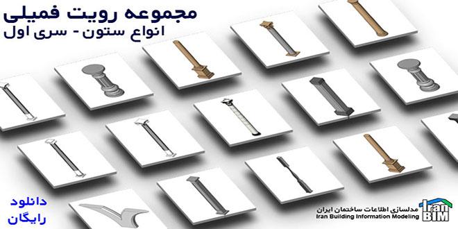 دانلود فمیلی رویت انواع ستون در ایران بیم