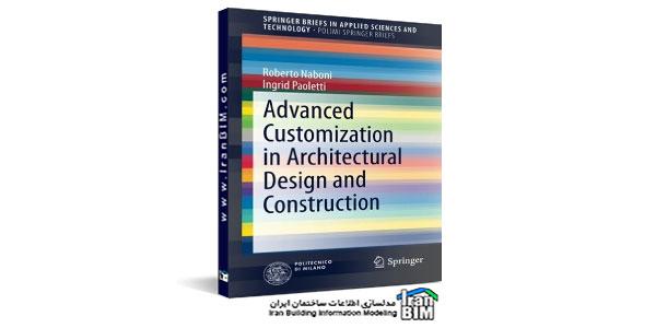 تغییرات پیشرفته در طراحی معماری و ساخت و ساز-بیم