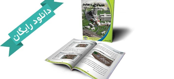 دانلود رایگان آموزش توپوگرافی و سایت-ایران بیم