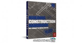 ساخت-و-ساز-ساختمان-و-عمران-