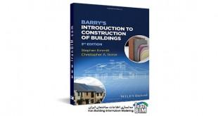معرفی BARRY برای ساخت و ساز ساختمان ها