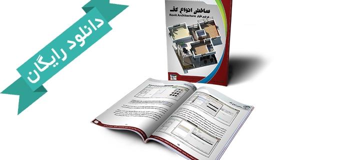 دانلود رایگان آموزش انواع کف در ایران بیم