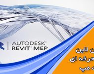 دوره های آنلاین آموزش رویت مپ Revit MEP