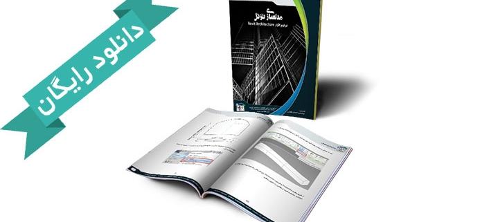 مدلسازی تونل در رویت آموزش رایگان
