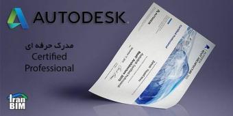 Autodesk Certificate