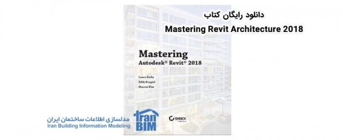 کتاب Mastering Revit Architecture 2018