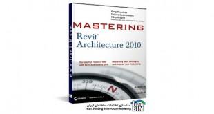 کتاب Mastering Revit Architecture 2010