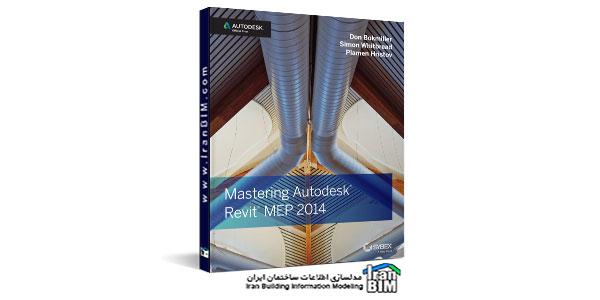 کتاب Mastering Autodesk Revit MEP 2014