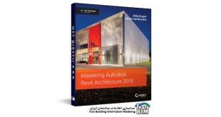 کتاب Mastering Autodesk Revit Architecture 2015