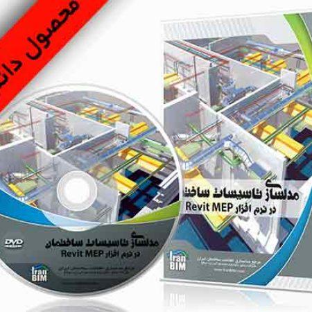 مدلسازی تاسیسات ساختمانrevit