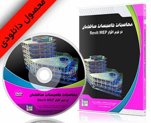 محاسبات تاسیسات ساختمانRevit