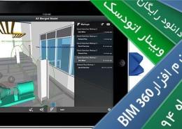 آشنایی با BIM360