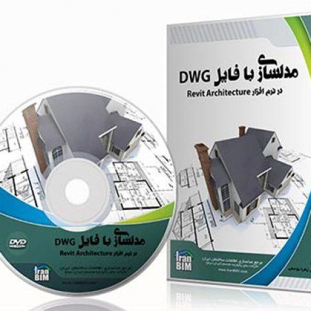 مدلسازی با فایل DWG در نرم افزار رویت