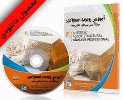 آموزش نرم افزار robot structure در ایران بیم