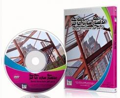 آموزش Revit Structure در مدلسازی سازه های فلزی