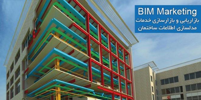 بازاریابی و بازارسازی BIM مدلسازی اطلاعات ساختمان BIM