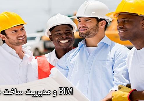 مدیریت ساخت bim نوین