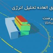 نرم افزار Virtual Environment ایران بیم