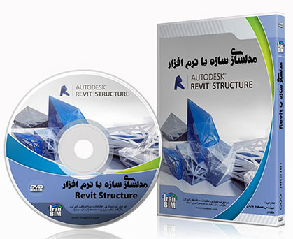 آموزش رویت استراکچر مدلسازی سازه ای با Revit Structure