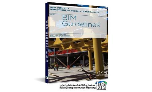 کتاب BIM Guidelines در اموزش ایران بیم