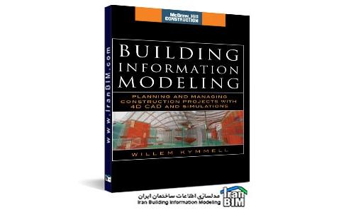 کتاب Building Information Modeling در ایران بیم