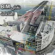 مدیریت اطلاعات ساختمان مدیریت BIM