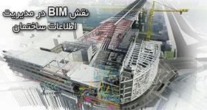 نقش BIM در مدیریت اطلاعات ساختمان چیست؟!